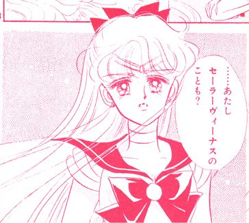 Sailor Venus' first appearance in Sailor Moon (October 1992 ed. of Nakayoshi; p. 80)