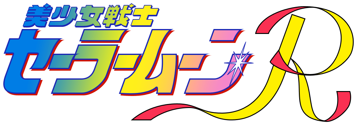 What is the Story Behind the R in Sailor Moon R? - Tuxedo ...