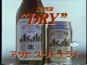 1988 Commercial for Asahi Super Dry