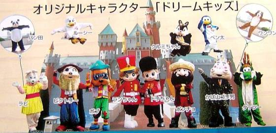 Nara Dreamland Cast