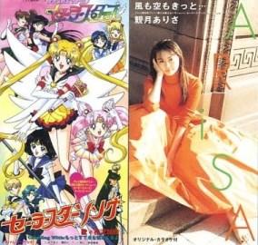 Alisa Mizuki's single, Kaze mo, Sora mo, Kitto