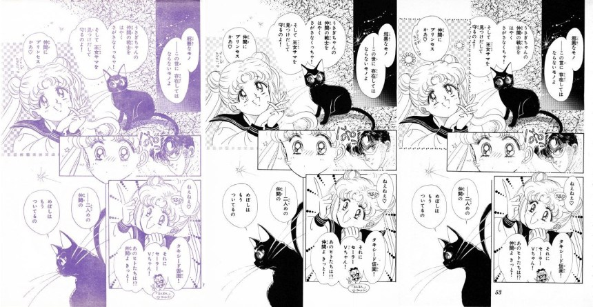 Act 2, Page 5 – Nakayoshi, Original, Remaster
