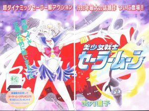 Nakayoshi Cover (Act 1)