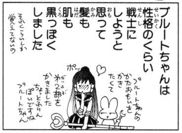 Naoko discusses... Pluto!