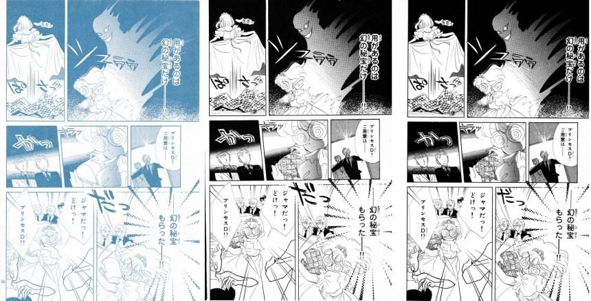Act 4, Page 23 – Nakayoshi, Original, Remaster