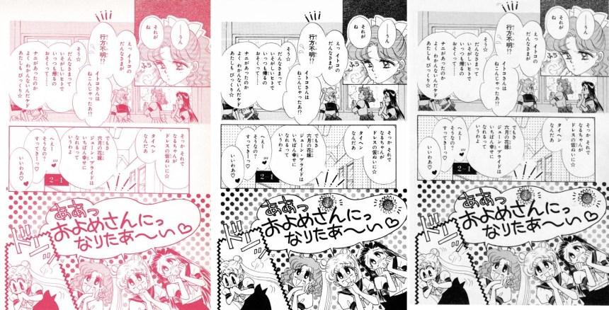 Act 5, Page 6 – Nakayoshi, Original, Remaster
