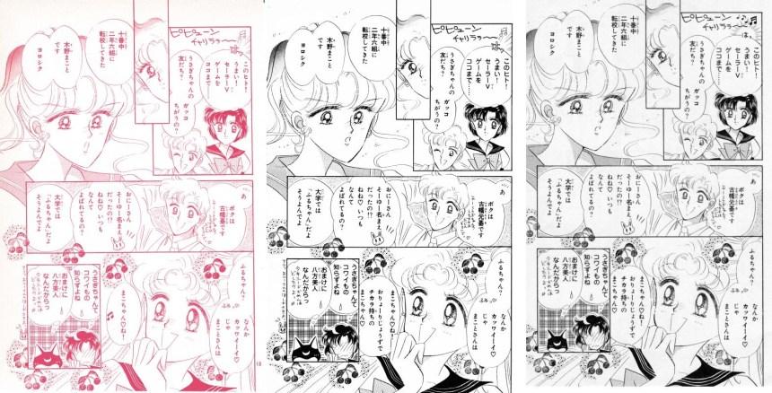 Act 5, Page 11 – Nakayoshi, Original, Remaster