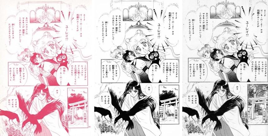 Act 5, Page 13 – Nakayoshi, Original, Remaster