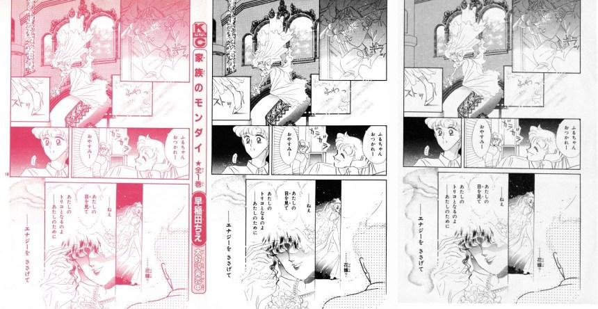 Act 5, Page 16 – Nakayoshi, Original, Remaster