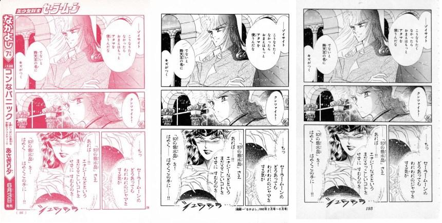 Act 5, Page 27 – Nakayoshi, Original, Remaster