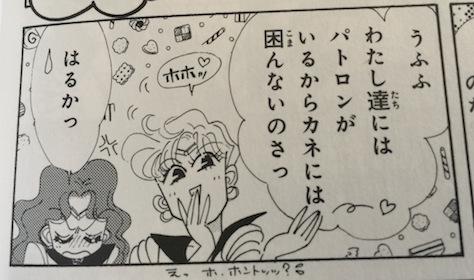 Haruka and her sweet Patreon cash