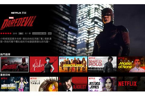 Netflix partners in Hong Kong