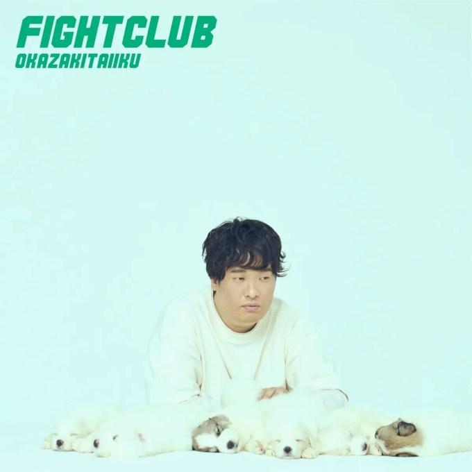 岡崎体育「FIGHT CLUB」