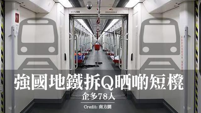 強國地鐵拆Q曬啲短櫈 企多78人 - 毛記電視