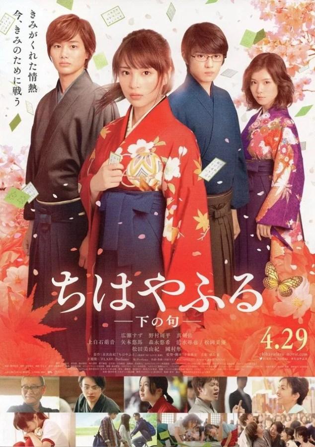 Chihayafuru: Shimo no Ku