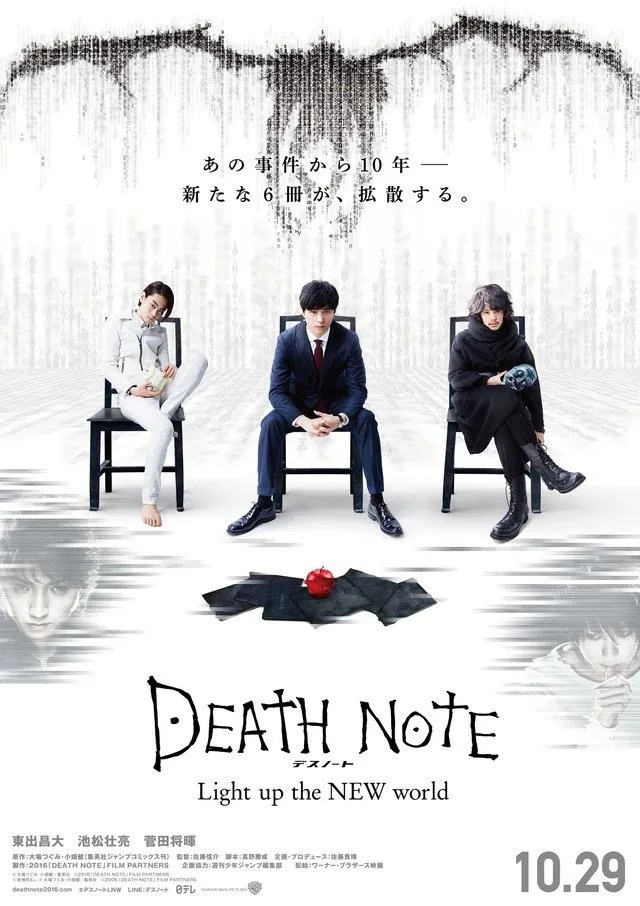 Death Note – Light up the new world