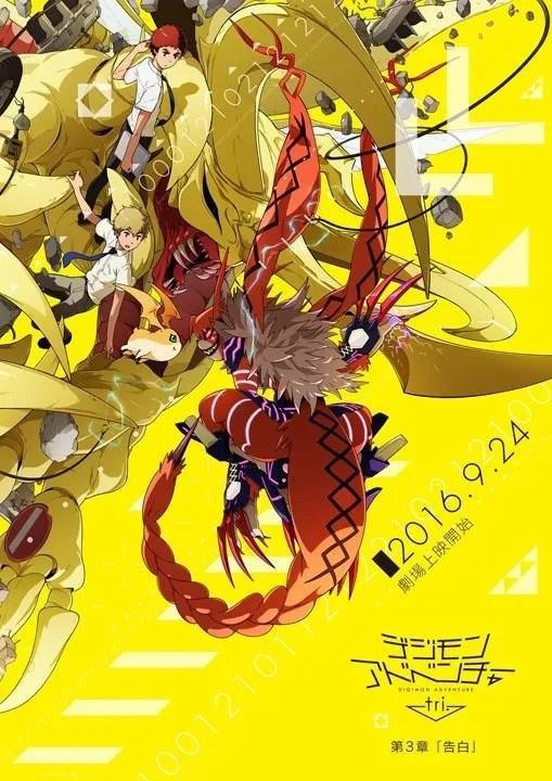 Digimon Adventure tri. 3: Kokuhaku
