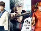 Gintama Live-Action Movie