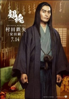 Ken Yasuda (Tetsuya Murata)
