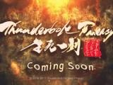 Thunderbolt Fantasy Shoushi Ikken
