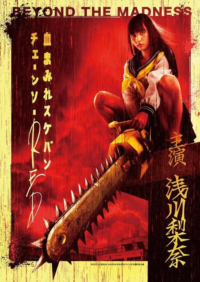 Bloody Delinquent Girl Chainsaw Red