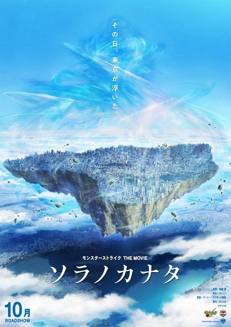 Monster Strike The Movie Sora no Kanata