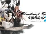 Thunderbolt Fantasy saison 2