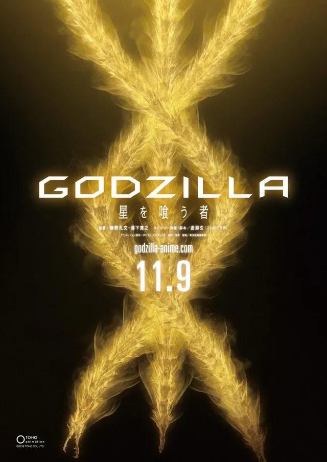 Godzilla: Hoshi o Kû Mono