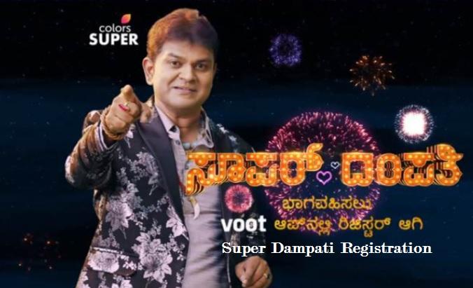Super Dampati Color Registration, Audition Date, Form, Eligiblity