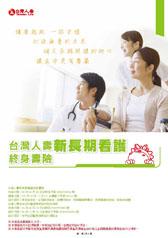 臺灣人壽 - 商品文宣