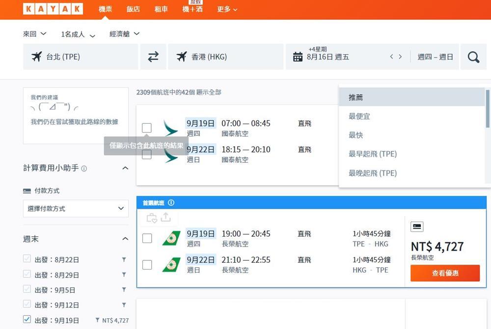 【香港機票攻略】香港機票怎麼買最便宜?淡旺季行情分析   KAYAK臺灣