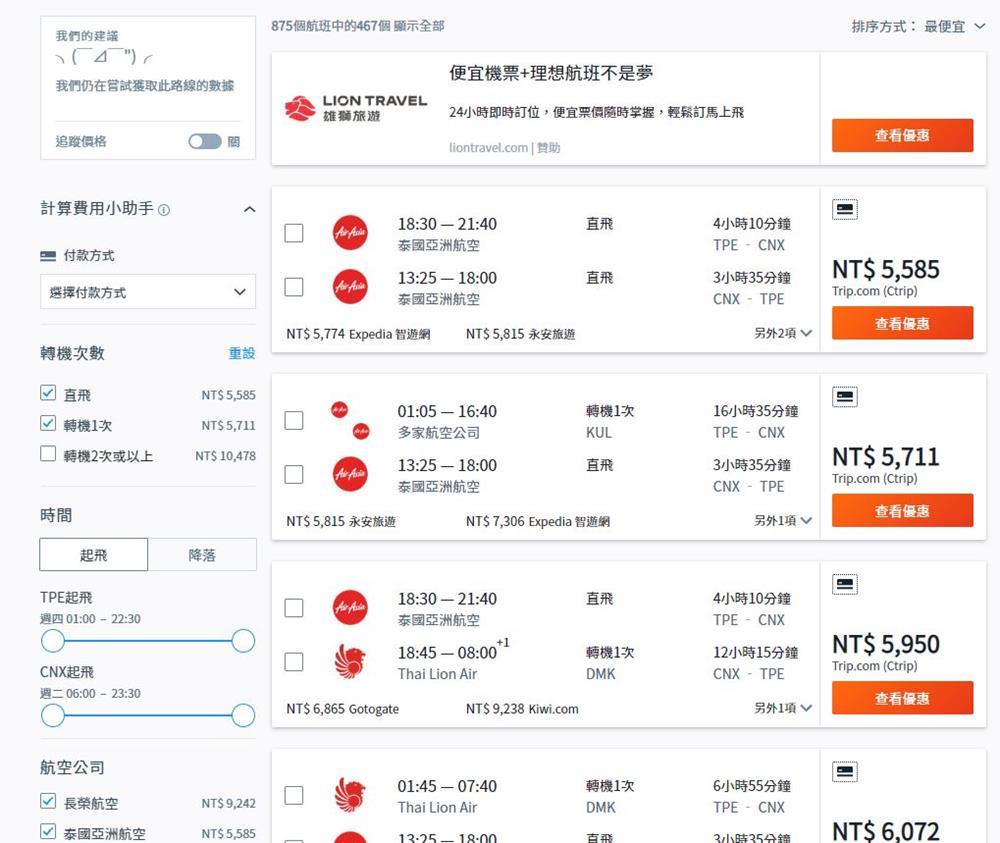 【泰國清邁機票攻略】清邁自由行機票怎麼買最便宜?淡旺季行情分析