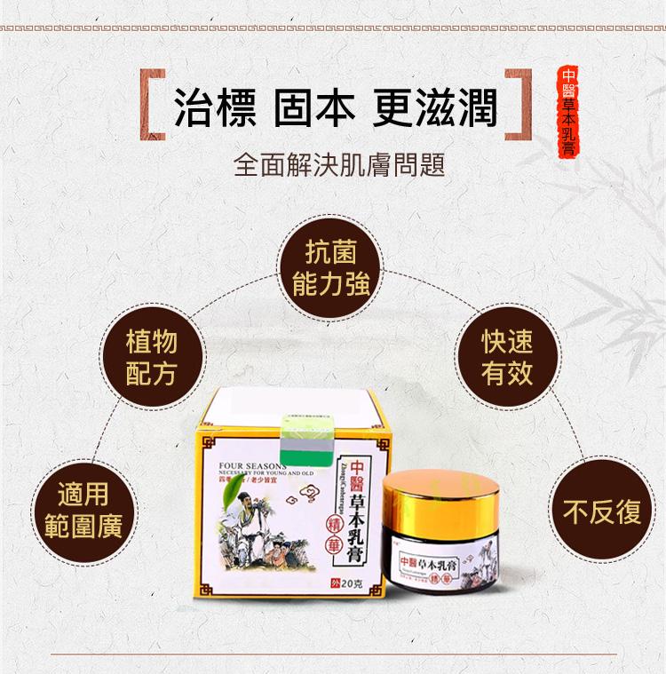 天賦中醫草本乳膏:濕疹、皮膚乾癢、皮膚過敏藥膏首選