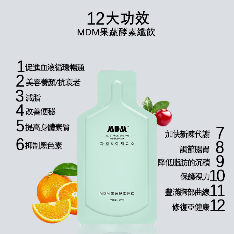 韓國超人氣果蔬酵素纖飲-吃貨救星韓國原裝酵素養生法