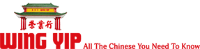 wing yip - all the chinese you need to know logo