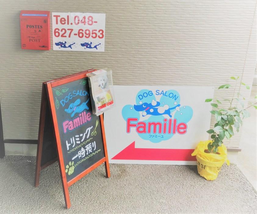武蔵浦和Famille