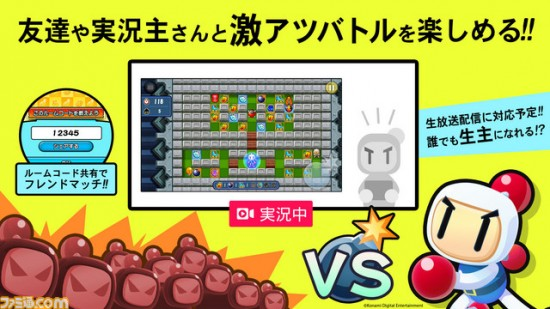 Bomberman, Konami, iOS, Android, Japan,