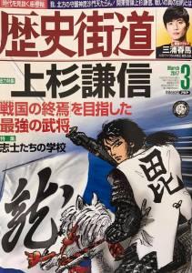 『歴史街道』2017:3月号 総力特集上杉謙信