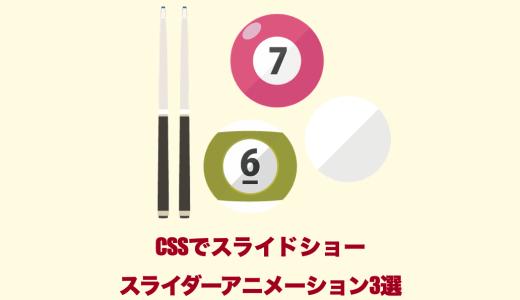 transform:translateで絵画デザインのスライドショーを実現!CSSスライダーアニメーション3選