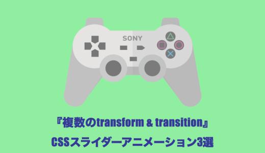 複数のtransform×transitionでつくるCSSスライダーアニメーション3選【未経験でもOK】