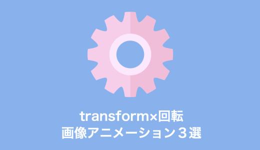 【transform×回転『rotate』】CSS画像アニメーション3選