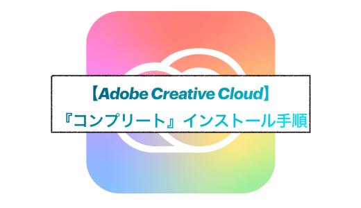 【失敗しない】Adobeコンプリートプランのインストール手順|Creative Cloud