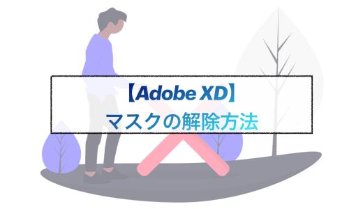 【完全攻略】Adobe XD『マスク解除』する方法 | シェイプ