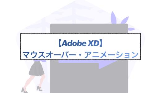 【完全攻略版】Adobe XD『マウスオーバー』でアニメーション作成