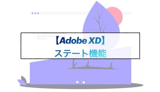 【今がチャンス!】Adobe XD『ステート機能』を完全習得