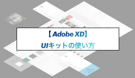【無料配布】Adobe XD『UIキット』の使い方を完全攻略 | テンプレート