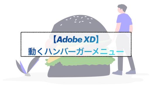 【裏ワザ】Adobe XDで動きのある『ハンバーガーメニュー』作成方法