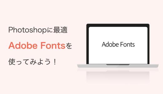 【使い放題】Photoshopにおすすめ『Adobe Fonts』|フリーフォント