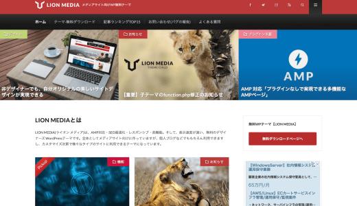 無料WordPressテーマ「LION MEDIA」の評判・使い方・インストール方法