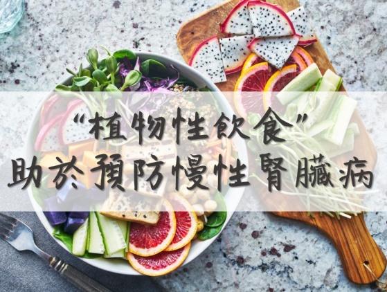 植物性飲食預防慢性腎臟病